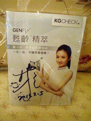 代售**蘭陵王天女楊雪舞---**蘭陵王---林依晨親筆簽名--KGCHECK