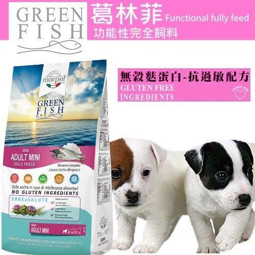 【🐱🐶培菓寵物48H出貨🐰🐹】葛林菲》抗敏護肝功能性完全犬飼料(小顆粒)1.5KG 特價649元(自取不打折)