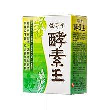 保濟堂 酵素王 1.2G (15包/盒) 買四盒以上,免運費