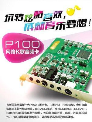 客所思 P100電音 變聲  KX 機架 遠端安裝 音效卡送166種音效軟體 參考艾肯 創新 創巨 0612