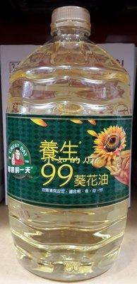 【小如的店】COSTCO好市多代購~得意的一天 養生99葵花油(每瓶5公升) 超取60元