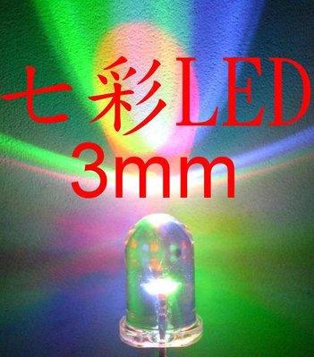 B4A22 超爆亮 3MM 七彩 LED (慢閃型) 超爆亮 七彩自動跳色LED LED招牌 1000顆 只要1500元
