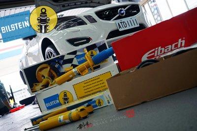 VOLVO V60/S60 倍適登避震 BILSTEIN B12 + Eibach Pro-Kit 套裝組 / 制動改
