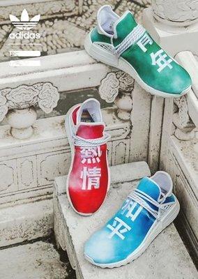 Adidas human race 菲董 Pharrell Williams Hu 聯名 中華區限定限量發售