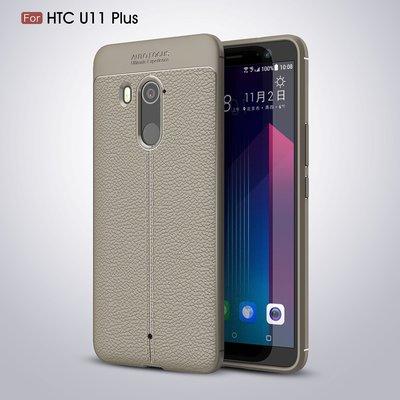韓國Spigen HTC U11手機殼u11+保護套u11 plus全包防摔u12+手機殼