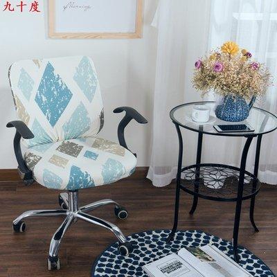椅子套罩通用電腦椅套罩分體凳辦公室升降旋轉座椅背套半套