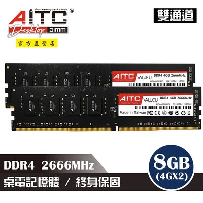 👇年貨大街下殺搶購中👇AITC Value D 桌電型雙通道 DDR4 8GB(4GBx2) 2666MHz 記憶體