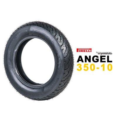 350-10 PIRELLI 倍耐力ANGEL SCOOTER 350-10 F/ R  天使胎(工資另計) 高雄市