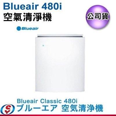 可刷卡 公司貨【新莊信源】Blueair 480i 12坪 空氣清淨機 WiFi智能操控