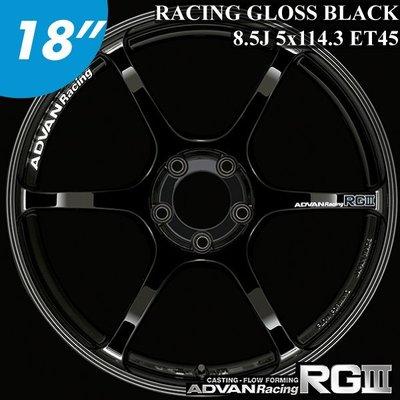 """【Power Parts】ADVAN RACING RG-III 18"""" 8.5J 5x114.3 ET45 鋁圈 亮黑"""