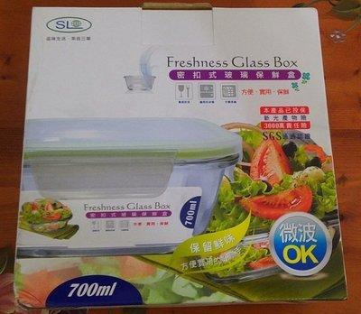 耐熱玻璃保鮮盒(Freshness Glass Box)密扣式 700 ml(台灣製)有方形及圓形兩款