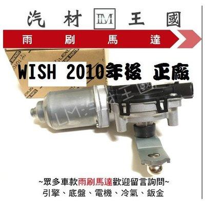 【LM汽材王國】 雨刷馬達 WISH 2010年後 正廠 TOYOTA 豐田 另有 雨刷拉桿 雨刷片 噴水馬達