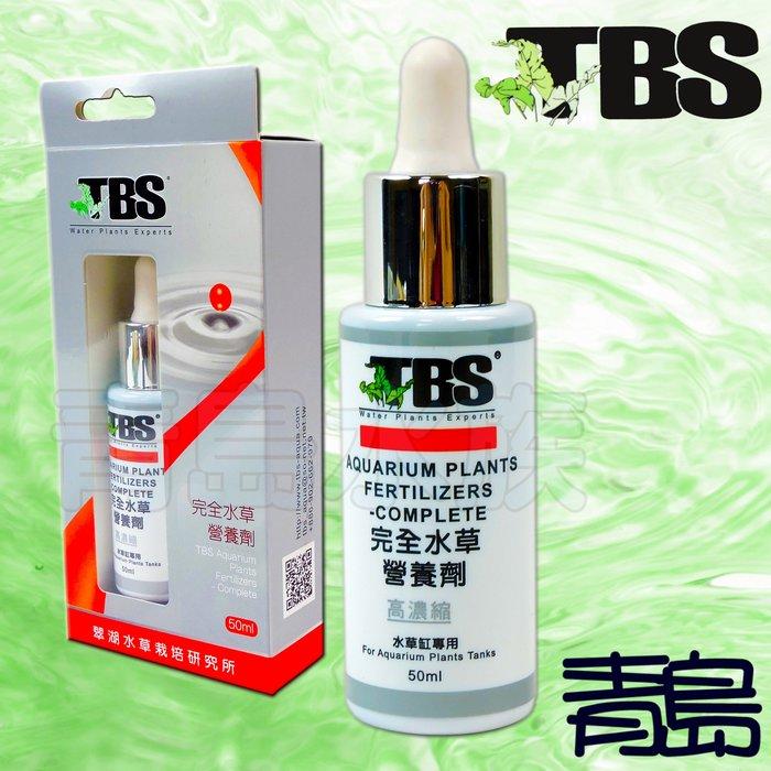 QM。青島水族。AF025 台灣TBS翠湖---高濃縮 完全水草營養劑 水質添加劑 水草缸專用補充劑==50ml