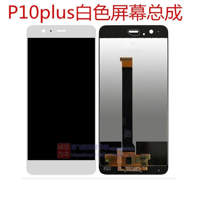 新品手機 配件OF屏幕適用華為P10Plus屏幕總成VKY-AL00顯示屏觸摸內外屏測好發 魚尾小鋪
