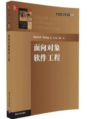 簡書堡面向對象軟件工程/清華計算機圖書譯叢奇摩12312 面向對象軟件工程/清華計算機圖書譯叢 David C.Kung