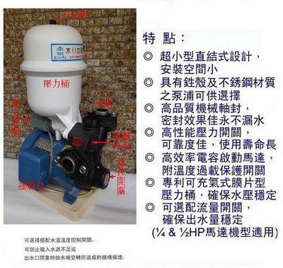 *黃師傅*【木川泵浦6】 KP825NT ~1/2HP加壓機~加壓馬達~不生鏽水機~附過熱保護開關 KP825 NT