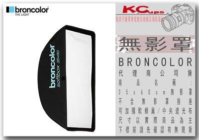 凱西影視器材 BRONCOLOR 原廠 無影罩 35 x 60 cm 不含無影罩接座