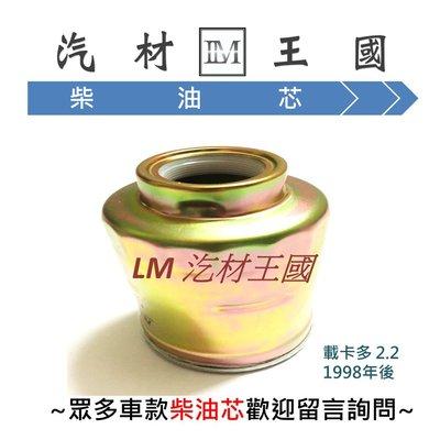 【LM汽材王國】 柴油芯 載卡多 2.2 1998年後  柴油濾清器 柴油 濾芯 濾清器 濾心 柴油心 FORD 福特