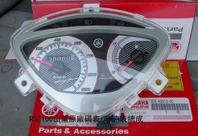 《MOTO車》RSZ/RSZ100/3C8山葉原廠碼表總成/碼錶總成,化油專用,原廠保固半年(五期噴射不適用)