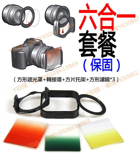 番屋~免運 單眼相機六合一套裝遮光罩 轉接環方片托架 濾鏡圓角處理 攝影棚網拍 單眼相機手機sony nicon尼康參考