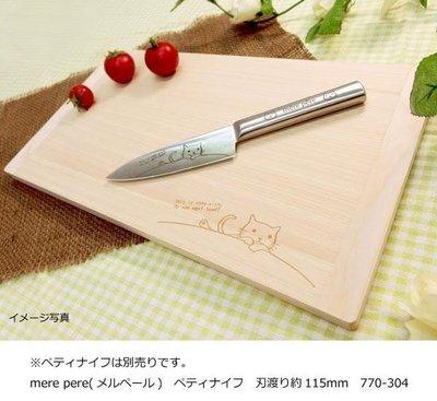 【樂樂日貨】*現貨*日本進口 mere pere 日本製 貓咪 黃檜 砧板 小 切菜板 檜木