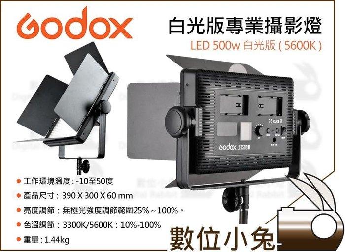 數位小兔【GODOX 神牛 LED500W LED 攝影燈 白光版】補光燈 持續燈 外拍燈 5600K 無線遙控 太陽燈