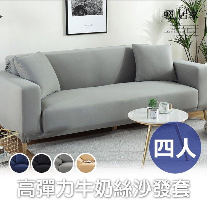 高彈力牛奶絲沙發套-四人-簡約素色彈性沙發罩 彈力通用沙發套罩 全包防滑沙發套-輕居家8431