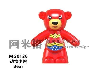 阿米格Amigo│MG0126 神奇女俠泰迪熊 動物小熊 Wonder Woman 神力女超人 Teddy Bear 第三方人仔 非樂高但相容 滿30隻包郵