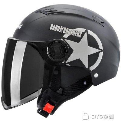 電動電瓶摩托車頭盔男女四季通用冬季保暖安全帽輕便式可愛卡通