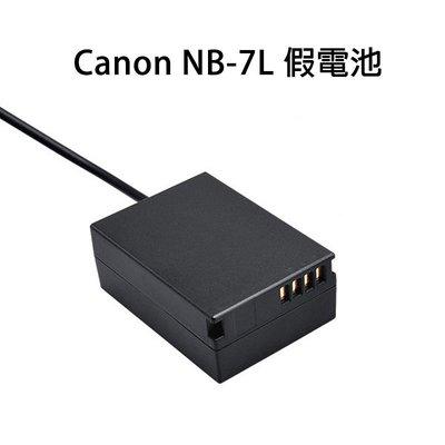 【EC數位】Kamera Canon NB-7L 假電池 G10 G11 SX30 SX5 SD9 DX1 HS9