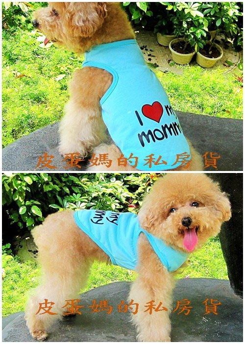 【皮蛋媽的私房貨】CLO0040 I love mommy-寵物背心/貓狗衣服/印花T恤-貓衣服 狗衣服 我愛爸媽背心