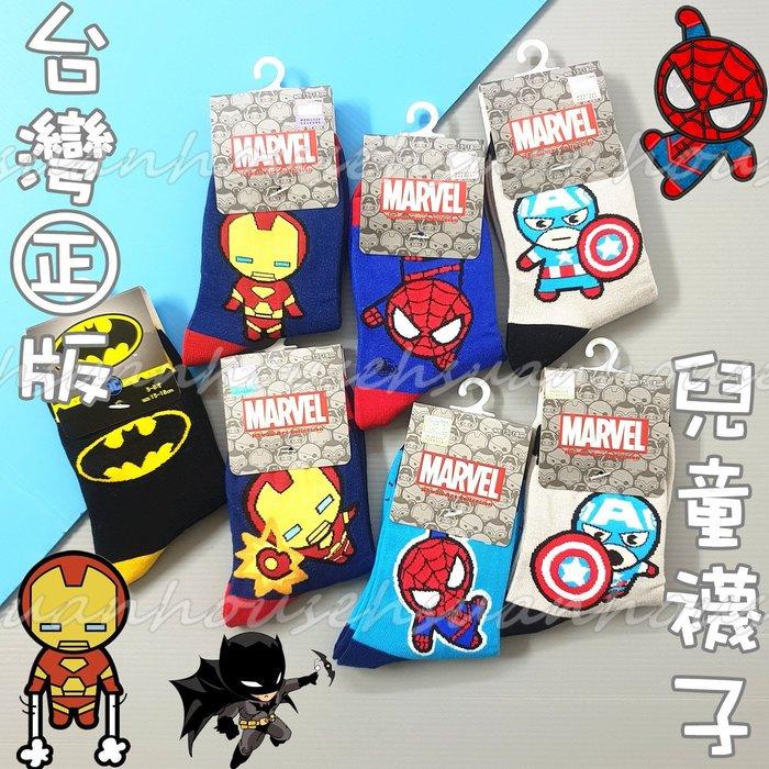 台灣 ㊣版 蝙蝠俠 蜘蛛人 美國隊長 鋼鐵人 復仇者聯盟 兒童 短襪 襪子 棉襪 童襪