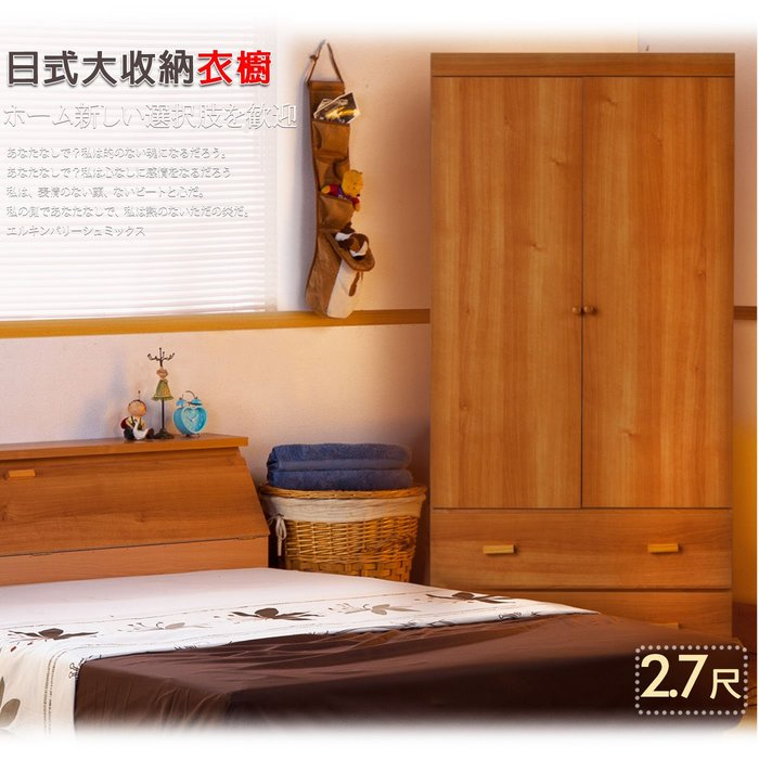 收納衣櫥【UHO】DA- 日式大收納2.7尺衣櫃 衣櫥 收納櫃 中彰免運