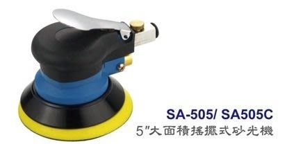 [瑞利鑽石] TOP 5`大面積搖擺式砂光機  SA-505  單台