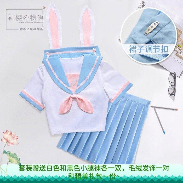 日系可爱少女JK制服小清新水色软妹服原创兔耳领一本襟水手服套装