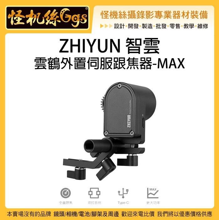 怪機絲 現貨 ZHIYUN 智雲 原廠 外置伺服 跟焦器 MAX 三軸穩定器 WEEBILL LAB 威比 雲鶴 3
