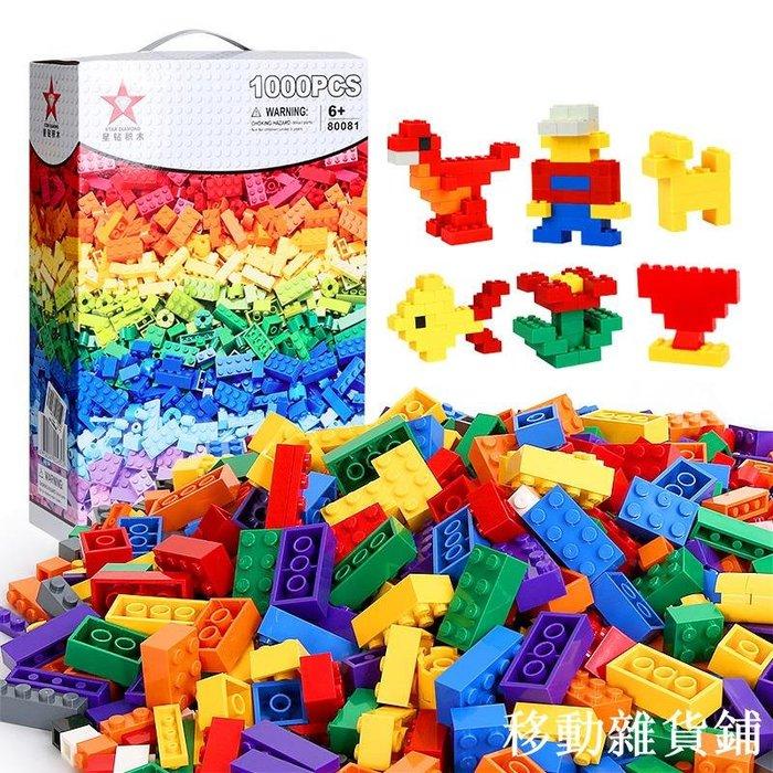 積木玩具1000顆粒DIY益智兼容樂稿拼裝積木小兒童玩具男女孩拼插IGO【移動雜貨鋪】