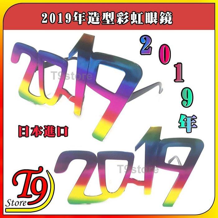 【T9store】日本進口 2019年字樣造型彩虹眼鏡派對用品