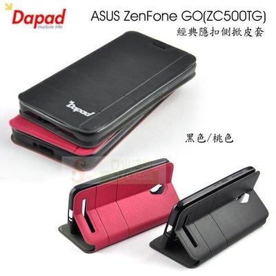 s日光通訊@DAPAD原廠 ASUS ZenFone GO (ZC500TG) 經典隱扣側掀皮套  隱藏磁扣軟殼保護套