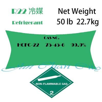 R22 R134a冷媒 50lb 22.7kg 冷氣冷凍製冷劑 實際價格請先詢問