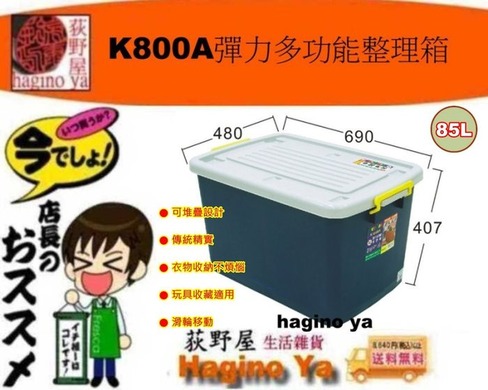 5個入免運/荻野屋/K800A/彈力多功能整理箱/搬運收納/換季收納/玩具箱/掀蓋整理箱/特厚K800A/直購價