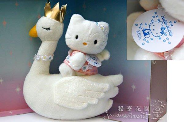 kitty25週年玩偶--秘密花園--日本帶回絕版凱蒂貓Hello Kitty25週年限量版騎天鵝絨毛玩偶