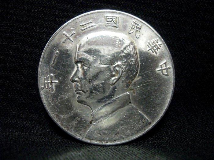 孫像民國二十一年壹圓銀幣 -法利堂-直購價75000元.保證真品