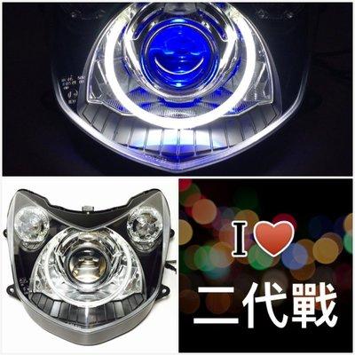 7號工廠 勁戰二代 魚眼大燈周邊全配 奧迪Q5 3吋大魚眼 BMW X5光圈 保時捷飾圈 非 合法 LED 極光