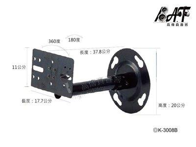 高傳真音響【K-3008B】懸吊 壁吊式喇叭架【一對】.台灣製造