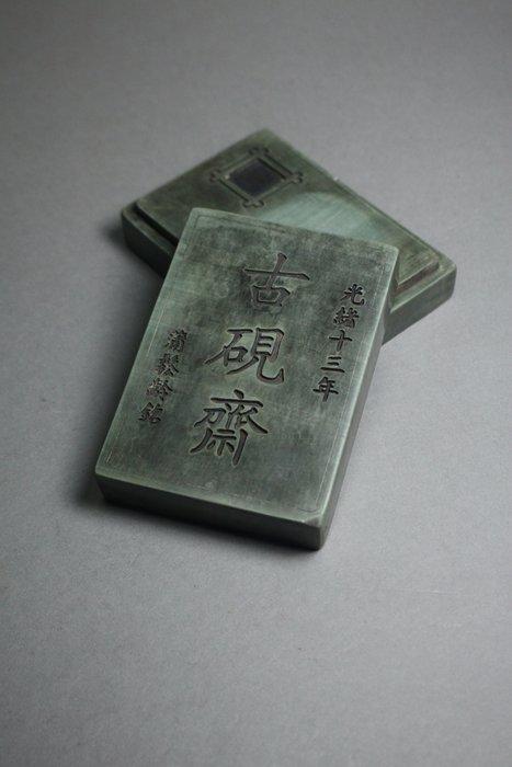 悅年堂 --- 蒲鬆齡銘 松花石 方硯