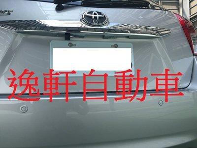 (逸軒自動車)TOYOTA 2014 YARIS VIOS專用牌照燈殼樣式倒車鏡頭 MT9V136美國高清畫質