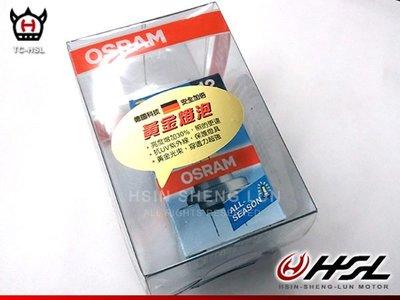 台中HSL OSRAM 歐司朗  85/80W  H4 黃金燈泡 正台灣代理商  正德國進口 //新勁戰 BWS CUXI AERO