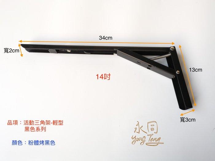 『YT五金』輕型 黑色 14吋 單支販售 摺疊 活動 三角架 L型支撐架 層板架 L架 彈簧支架 JC321B