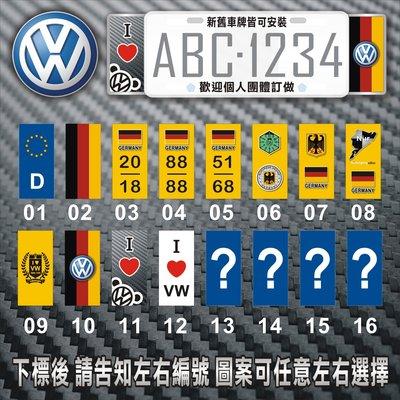 【極致金屬】(左右兩片式) Volkswagen 福斯 德國D (新式舊式車牌通用) 不銹鋼 歐盟裝飾車牌框 3M反光